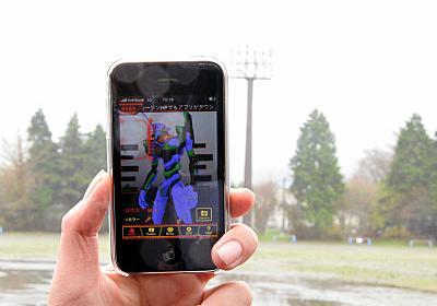 拡張現実の仙石原中学校校庭に全長80mのヱヴァ初号機が出現したのでiPhoneで撮影してみた - GIGAZINE