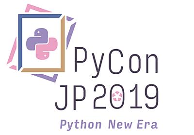 PyCon JP 2019で見たセッションの聴講記録20個分 / 資料・動画・関連リンクなど - フリーランチ食べたい