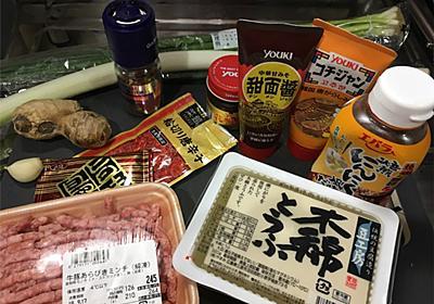 独身男性麻婆豆腐チャレンジ#3  -  #つくりおき