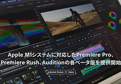 Adobe、Premiere Pro/Rush/AuditionにM1 Macベータ版 - AV Watch