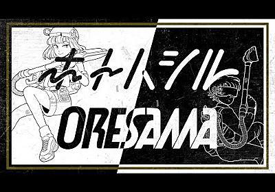 ORESAMA / ホトハシル -MUSIC VIDEO- (TVアニメ『ムヒョとロージーの魔法律相談事務所』EDテーマ)