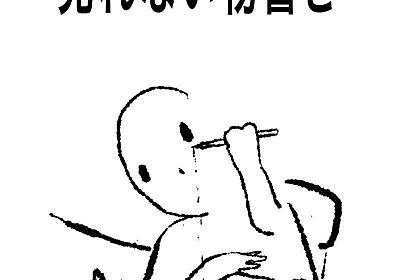 【エッセイ漫画】売れない物書きの生活 - 警察官クビになってからブログ