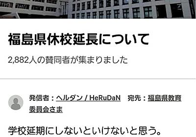 休校、署名集めた福島の生徒 深く刻まれた9年前の偏見 [新型コロナウイルス]:朝日新聞デジタル