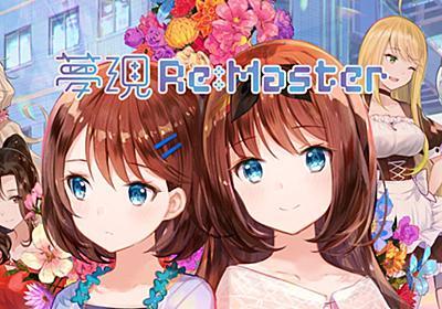 夢現Re:Master | 『夢現Re:Master(ゆリマスター)』は、『白衣性恋愛症候群』『白衣性愛情依存症(英語タイトル:Nurse love addiction)』を生み出した工画堂スタジオ、しまりすさんちーむ渾身の、キラ☆ふわガールズラブゲーム制作会社アドベンチャーゲームです。