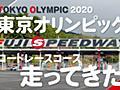 【自転車で実走!】2020東京オリンピック ロードレースコース詳細 | じてりん-自転車初心者輪行計画