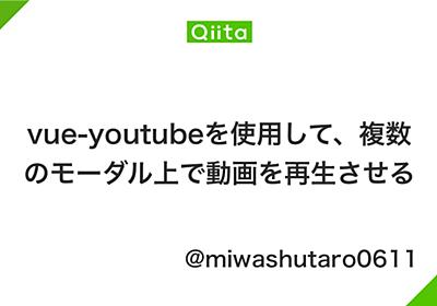 vue-youtubeを使用して、複数のモーダル上で動画を再生させる - Qiita