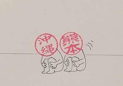 """「いまは思いっきり泣いてよか」""""沖縄""""に寄り添う""""熊本""""を描いたマンガに感動…!"""