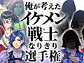【乙女ゲーム】俺が考えたイケメン戦士なりきり選手権 | オモコロ