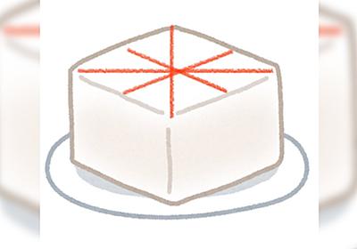 絹ごし豆腐は三角形に切ると箸で取る時全然崩れないという鍋の季節必見のライフハックが話題に「三角ってやっぱ強えのな」 - Togetter