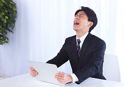 """Slackで昭和の""""化石マナー""""押し付け……日本企業はなぜIT新サービスを改悪するのか (1/3) - ITmedia ビジネスオンライン"""