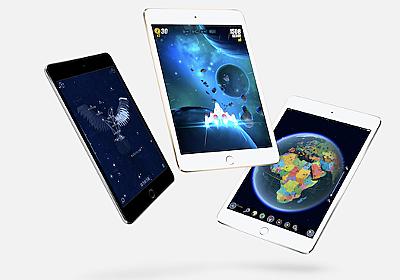 「iPad mini 5」と低価格の次期iPad、2019年前半に発売か - iPhone Mania