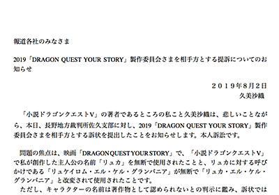 【イベント】ドラクエ映画をドラクエ5小説作者が提訴。その理由とは?作者の声明全文を公開! - DQフリ ドラクエファンサイト