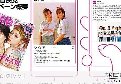 女性誌ViVi、自民とのコラボに「ダサい」「いいね」:朝日新聞デジタル