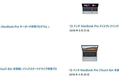 MacBook Pro (13-inch, 2019, Two TB3)はT2を採用しSSDがオンボードになったものの、キーボードは3.5世代バタフライ構造でFlexgate対策も行われているもよう。   AAPL Ch.