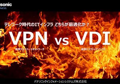 テレワークを支える「VPN」「VDI」を比較するホワイトペーパー無償公開 | マイナビニュース