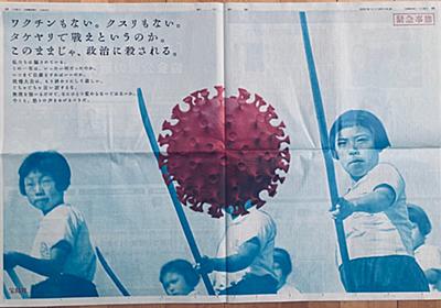 「タケヤリで戦えというのか。政治に殺される」と薙刀練習写真と日の丸をコロナにした宝島社の新聞広告に関してアレコレ - Togetter