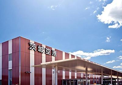 誤解招く「Tokyo」 茨城空港の新愛称案に批判も - 産経ニュース