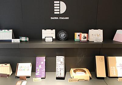 大和板紙 東京営業所 ショールームが開設されました - 生田信一(ファーインク)   活版印刷研究所