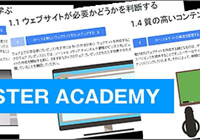 ホームページに関わる仕事をするなら最初に読むべきサイト=ウェブマスター アカデミー Output48