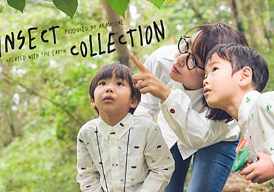 香川照之プロデュース昆虫デザインブランド『Insect Collection』公式サイト