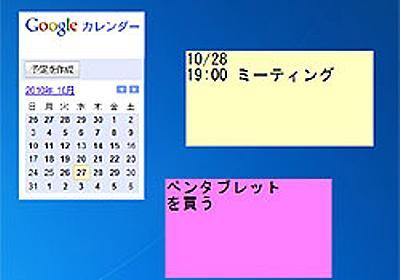 【レビュー】常駐せずにデスクトップ上へメモを表示し続けられる付箋紙ソフト「SPD」 - 窓の杜
