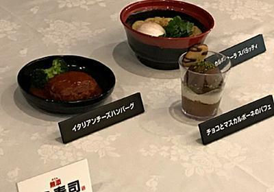 くら寿司が初の洋食メニュー ハンバーグなど3種類  :日本経済新聞