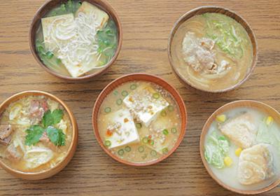 食べごたえ抜群「おかず味噌汁」レシピ。麻婆豆腐やしょうが焼きなど意外な具材も「味噌汁」に - ソレドコ