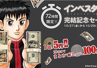【終了】三田紀房『インベスターZ』が各5円 - きんどう
