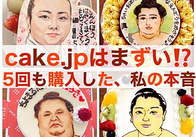 cake.jpはまずい?似顔絵ケーキを5回も購入!私の本音口コミ - ナスカの東京都下で子育て×多摩地域情報発信!