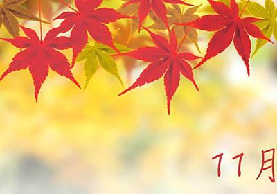 11月25日生まれのあなたは、感情が激しく現実主義! | 開運|新365日誕生日占い.com