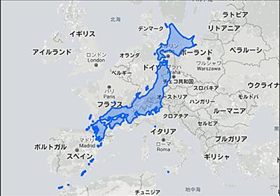 「本当の国のサイズ」を見て改めて日本の狭さを知った - ゆとりずむ
