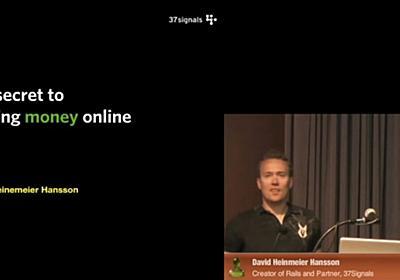 Ruby on Rails 作者David Heinemeier Hanssonが語るオンラインでお金を生み出すためのたった1つの方法 – TURN YOUR IDEAS INTO REALITY.