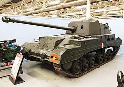 なぜ主砲が後ろ向き? 文字通り逆の発想なイギリス製対戦車自走砲が意外と使えたワケ   乗りものニュース