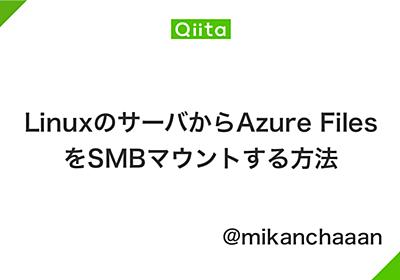 LinuxのサーバからAzure FilesをSMBマウントする方法 - Qiita