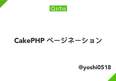 CakePHP ページネーション - Qiita