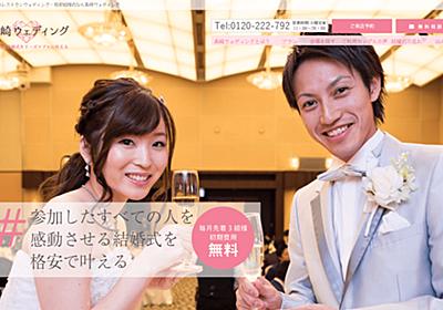 長崎の0円結婚式(格安結婚式) は長崎ウェディング | 福岡 SEO対策・ホームページ制作・広告運用代行なら株式会社スゴヨク
