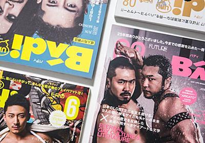 『Badi』編集部かく闘えり。惜しまれつつ25年の歴史を閉じたゲイ雑誌 | ハフポスト