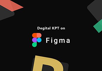 スクラムのKPTふりかえりをデザインツールのFigmaでデジタル化した話 - CrowdWorks Designer Blog | クラウドワークス デザイナーブログ