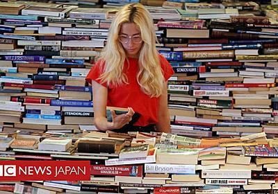 Tsundoku……積ん読 それは本を買い、決して読まない技 - BBCニュース