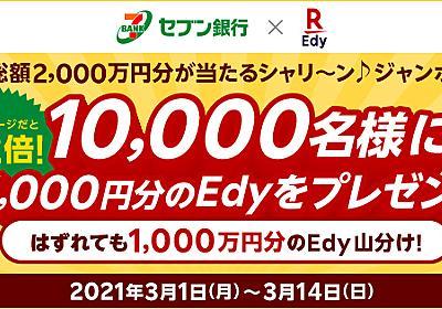 セブン銀行x楽天Edy 総額2,000万円分が当たるシャリ~ン♪ジャンボ | 電子マネー 楽天Edy