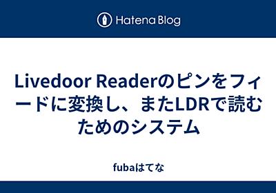 Livedoor Readerのピンをフィードに変換し、またLDRで読むためのシステム - fubaはてな