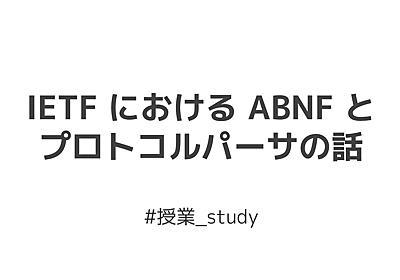 IETF における ABNF とプロトコルパーサの話 / ABNF for Protocol Parser @ IETF - Speaker Deck