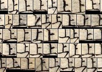 くずし字データベース検索(ひらがな(変体仮名)・カタカナ・漢字)| 日本古典籍くずし字データセット