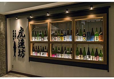 東京都千代田区に地酒約40種が飲み放題の居酒屋誕生! 半合での飲み比べも   マイナビニュース