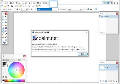 フリーの画像編集ソフト「paint.net 4.3」が登場 ~.NET Framework 4.8→.NET 5への移行で全体的な高速化/ZIP形式のポータブル版、ARM64のネイティブサポートなども実現