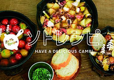 ソトレシピ 〜キャンプ料理専門レシピサイト〜