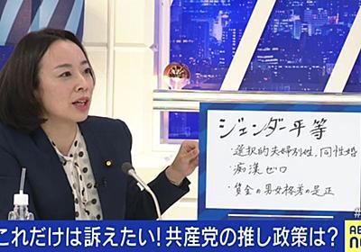 「自由と民主主義を何よりも大切にするのが共産主義の社会だ」日本共産党・吉良よし子常任幹部会員 各党に聞く衆院選(5) | 政治 | ABEMA TIMES