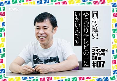 岡村隆史が語る、相方との30年(2)悩み抜いて辿り着く「なんでも一生懸命やるしかないんです」 - QJWeb クイックジャパンウェブ