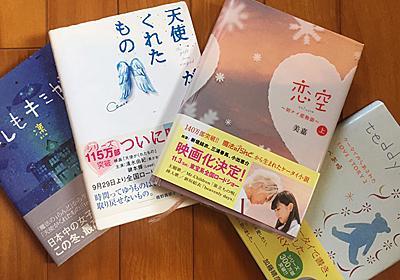 あれから10年、「ケータイ小説」が急速に廃れた理由とは? 現役女子高生に『恋空』を読んでもらった (1/2) - ねとらぼ