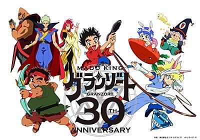 「魔動王グランゾート」全41話がYouTubeで期間限定無料配信。放送開始30周年 - AV Watch